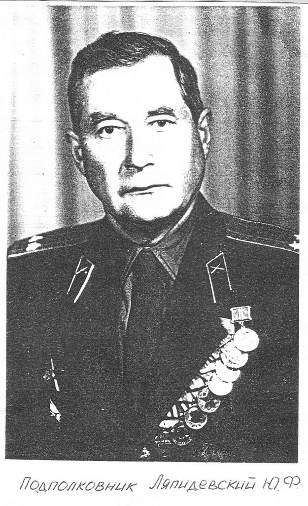 Подполковник Ляпидевский Ю.Ф.