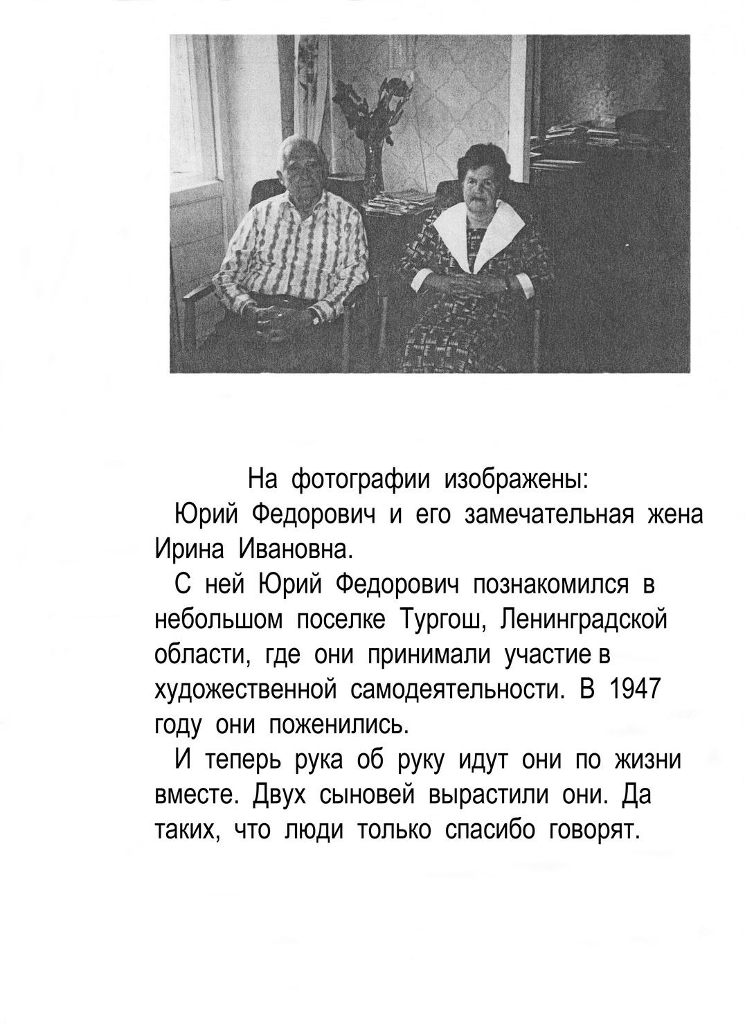 Ю.Ф. Ляпидевский с женой